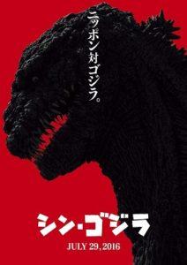 シン・ゴジラ 平成28年7月29日公開